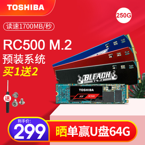 Toshiba RC500 NVME Notebook Desktop Solid State Drive 250g Computer ssd500g Solid State Drive Solid State Hard Drive PCI-E m.2 Interface 2280 Non-512g
