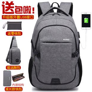 双肩包男士背包女书包韩版潮学院大学中学生旅行包休闲商务电脑包