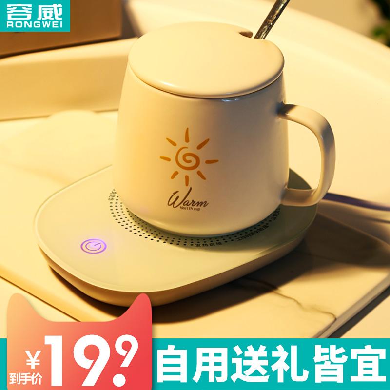 暖暖杯55度加热器自动恒温宝暖杯垫电保温底座水杯子热牛奶神器