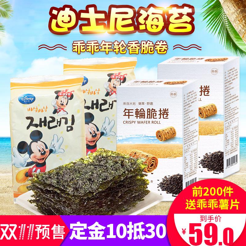 韩国进口迪士尼海苔18包 台湾乖乖芝麻香脆卷2盒好吃的零食套餐