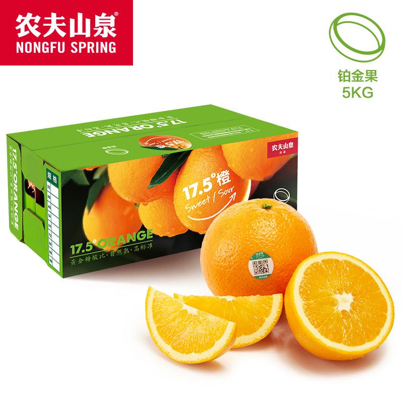 花果山农夫山泉17.5度橙子新鲜水果包邮10斤批发 铂金果赣南脐橙
