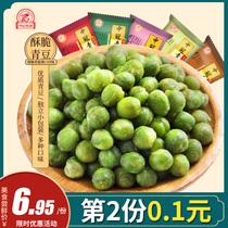 【中冠青豆1080g】蒜香小包装豌豆原味豆类零食成品坚果炒货特产