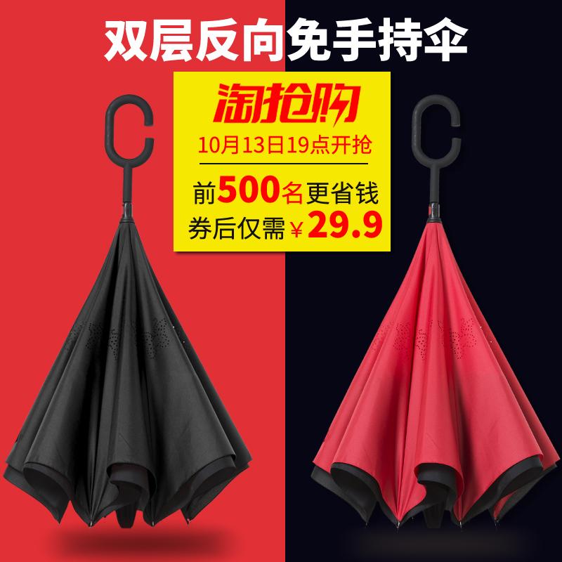 kidorable FXS-001 双层免持式反向晴雨伞