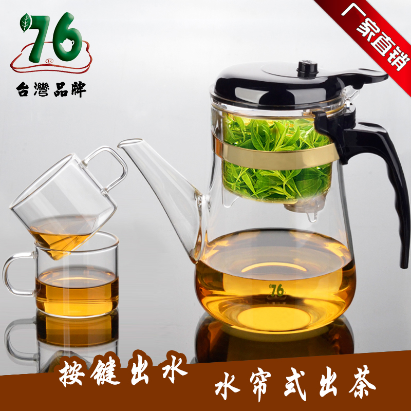 76易泡杯YC-775大内胆飘逸杯玻璃茶具泡茶器台湾品牌红茶绿茶耐热