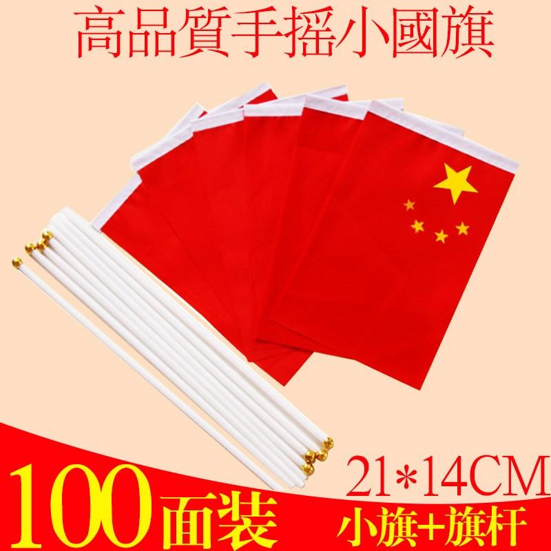 优质8号中国小国旗100面 五星小红旗 彩旗手摇旗手挥旗批发送旗杆