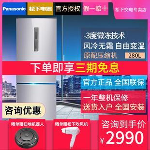 Panasonic/松下 NR-C280WP-S三门家用冰箱变频风冷无霜 电脑温控
