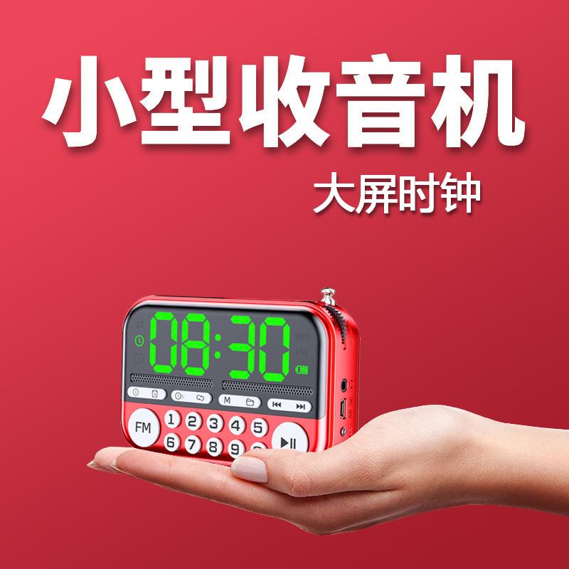 大屏收音机新款老人音乐播放器便携式插卡音箱充电听歌评书唱戏机