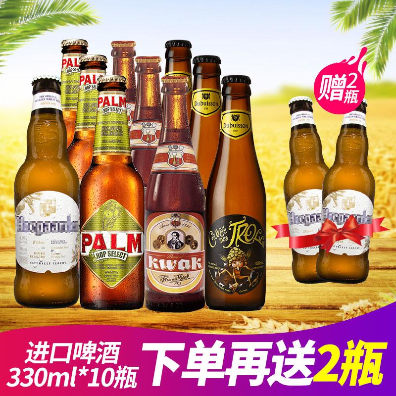 比利时进口精酿啤酒山树精窖藏布马福佳快克330ml*10瓶 赠2瓶福佳