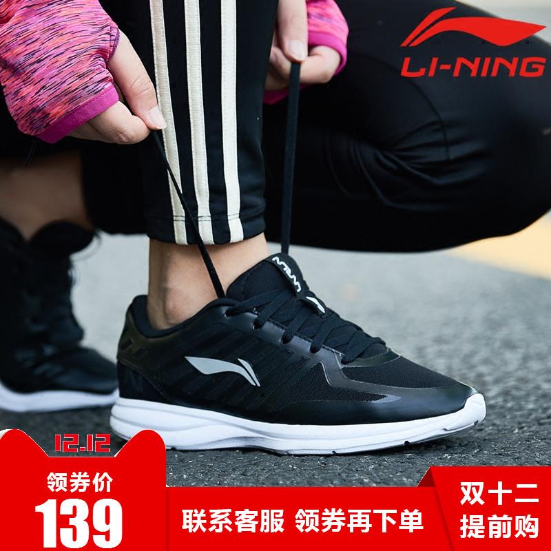 李宁女鞋冬季跑鞋2017新款正品跑步鞋秋学生休闲旅游鞋女运动鞋子