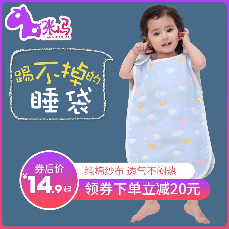 婴儿睡袋儿童纯棉纱布夏季薄款蘑菇背心睡袋宝宝全棉空调房防踢被