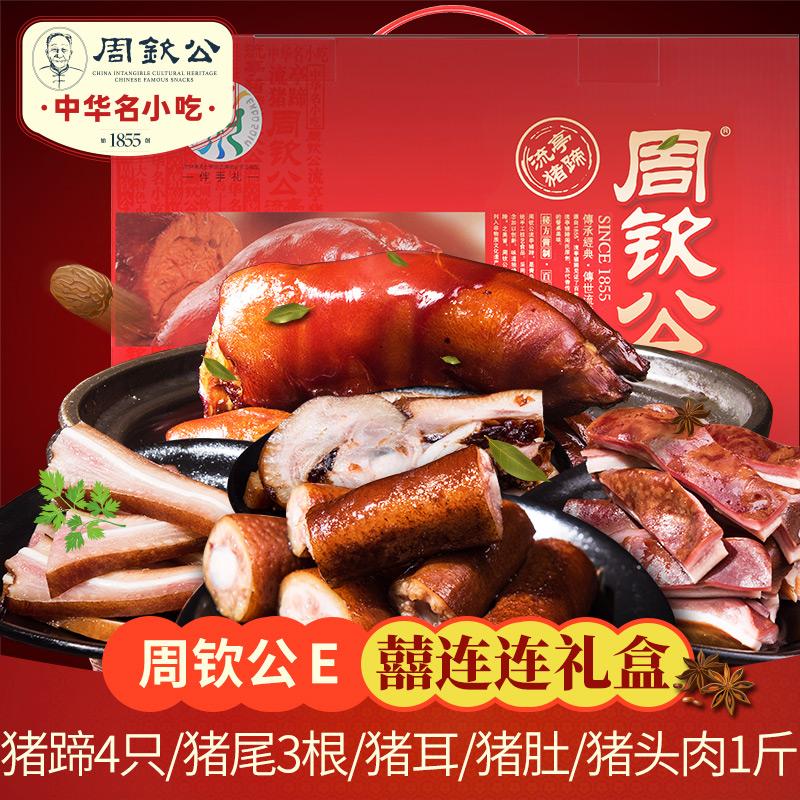 【周钦公E】流亭猪蹄肉食卤味年货礼盒送礼山东青岛特产