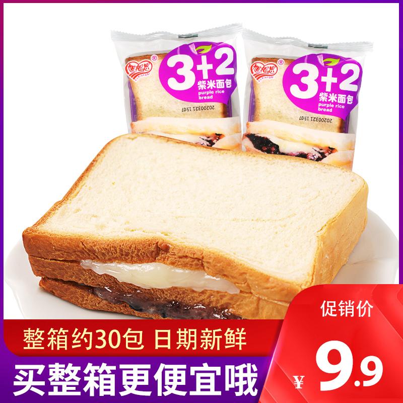 旭相思3+2紫米夹心切片面包5斤整箱网红三明治蛋糕营养早餐点心