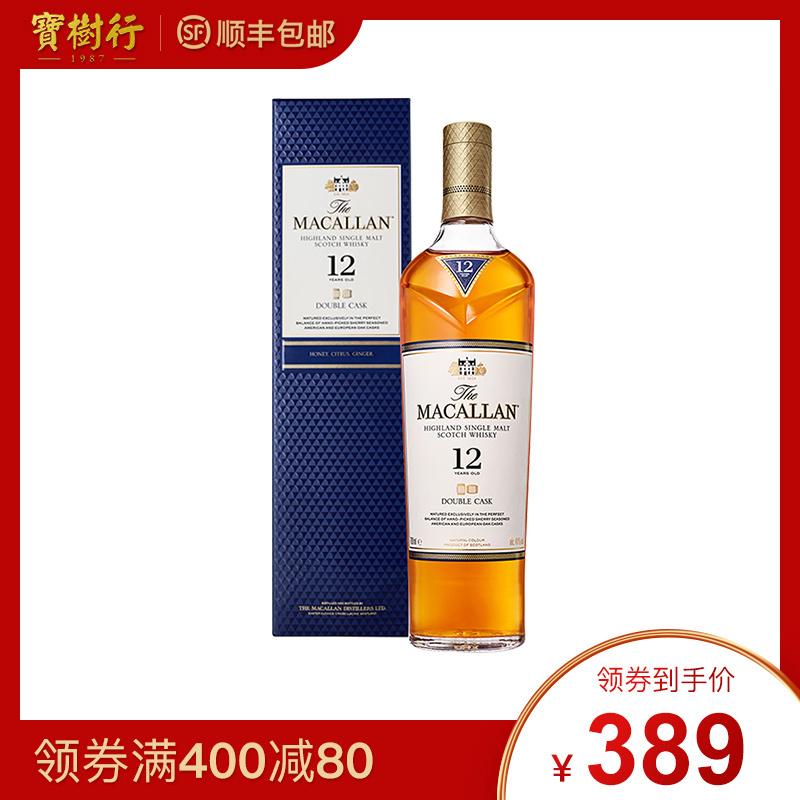 宝树行  麦卡伦12年蓝钻700ml  苏格兰单一麦芽威士忌进口洋酒