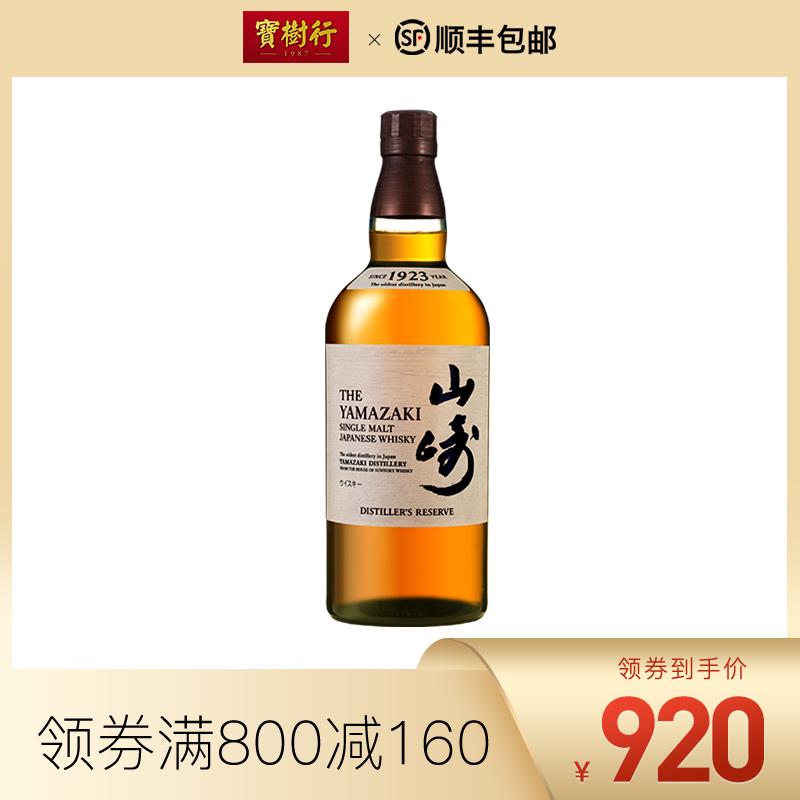 宝树行 山崎1923 700ml 单一麦芽威士忌日本进口洋酒【无盒】