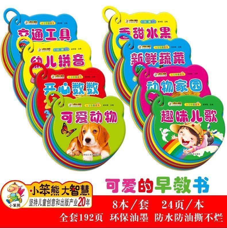 宝贝益智早教卡片启蒙认知圈圈书籍1到3周岁2宝宝0-4婴儿童入园准备学前用汉语拼音认数字交通工具认识水果蔬菜动物图儿歌童谣学习