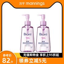 万宁碧柔净透卸妆油150ml*2瓶眼唇脸三合一深层清洁温和卸妆油
