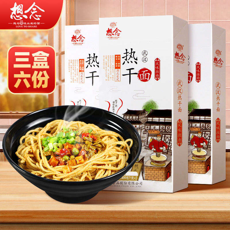 想念武汉热干面3盒6份24袋调料干拌面速食方便面条待煮挂面整箱装