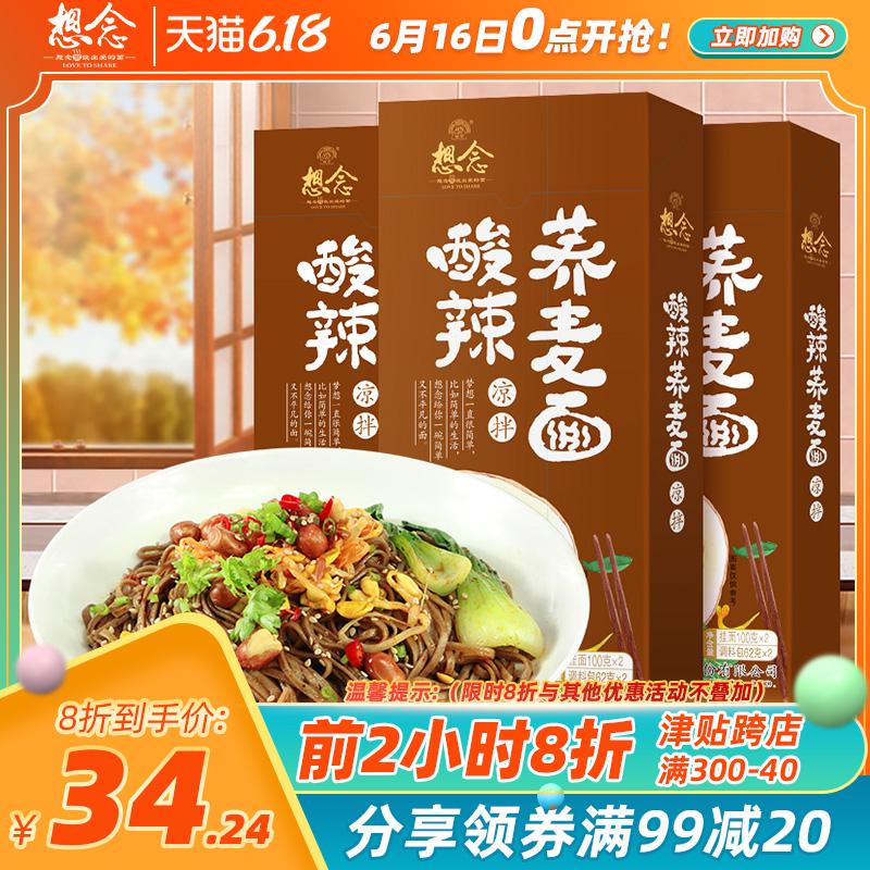 想念酸辣荞麦面3盒6份干拌面料包低脂网红方便面速食面条挂面
