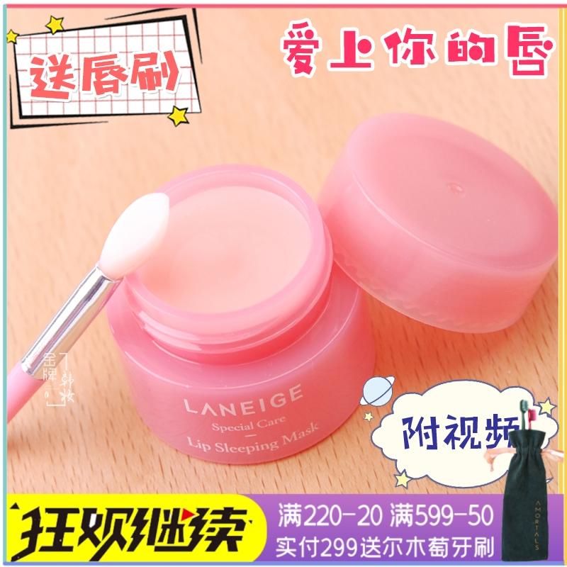 韩国Laneige/兰芝草莓果冻睡眠唇膜滋润保湿淡唇纹去角质3g小样