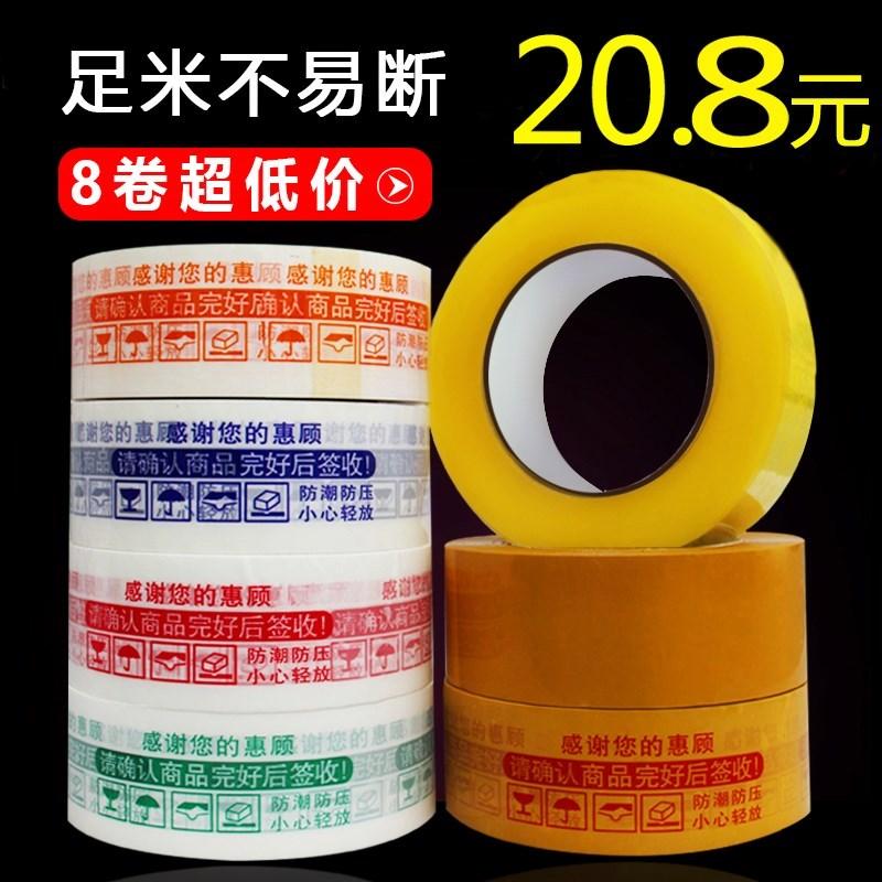透明胶带批发警示语淘宝快递专用打包邮黄色封口胶布封箱胶纸大。