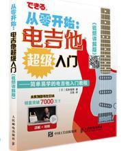 【赠视频】从零开始-电吉他超级入门 电吉他自8619教材 21识基础教材吉他书籍