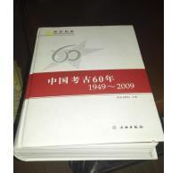 中国考古60年(1949-2009) 国家文物局主编  文物出版社 9787501028382 swhj