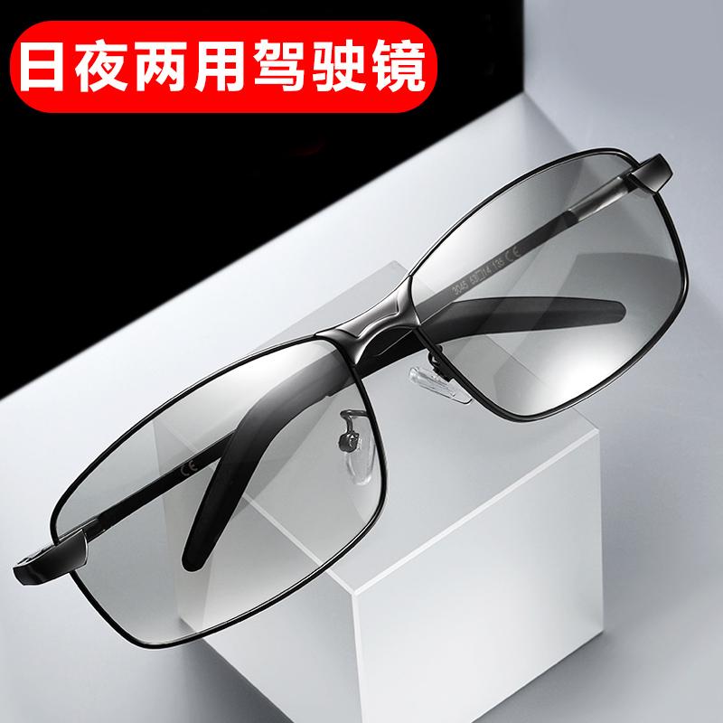 墨镜男士开车专用变色偏光眼镜太阳镜日夜两用驾驶镜夜视自动感光
