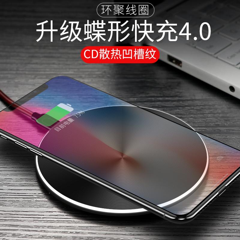 iphonex无线充电器QI快充8Plus苹果专用无线充电板底座三星s8通用