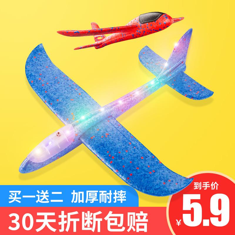 泡沫飞机网红户外儿童玩具大号手抛闪光回旋发光投掷滑翔机抖音