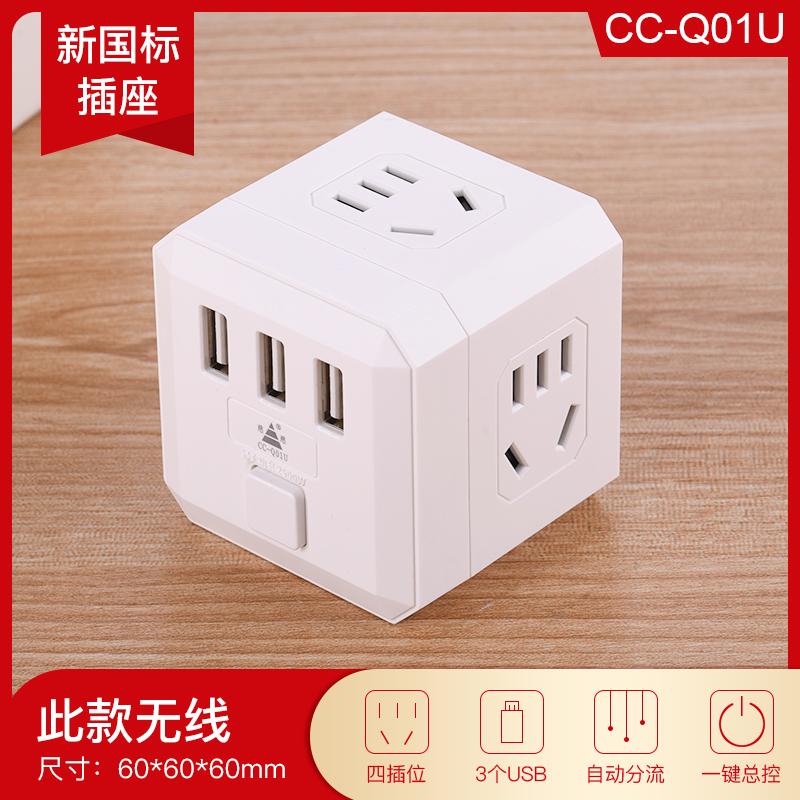 创意无线魔方多功能USB立式插排插座转换器智能接拖线板带长线