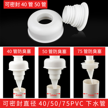 75 sewer anti-odor sealing ring kitchen sink drainage pipe floor drainage dishbasin silicone anti-odor plug accessories