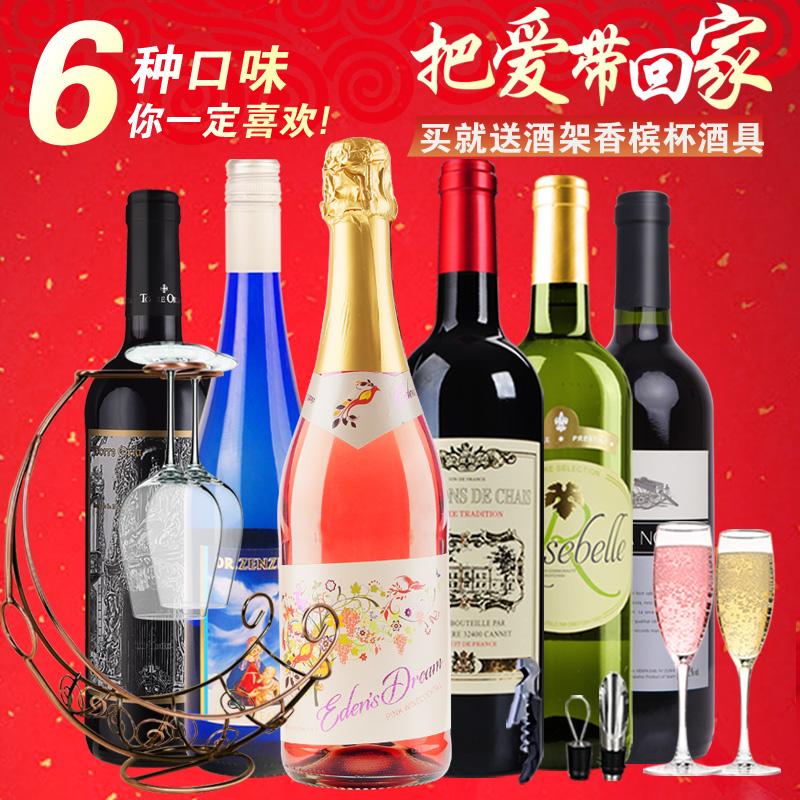 法国原瓶进口红酒 西班牙干红葡萄酒 德国女士起泡酒6支 送香槟杯