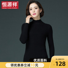 恒源祥中年妈妈毛衣女半pr8领针织短tv衣大码黑色打底衫冬季