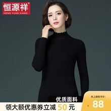 恒源祥中年妈妈毛衣女半高领qm10织短款zc码黑色打底衫冬季