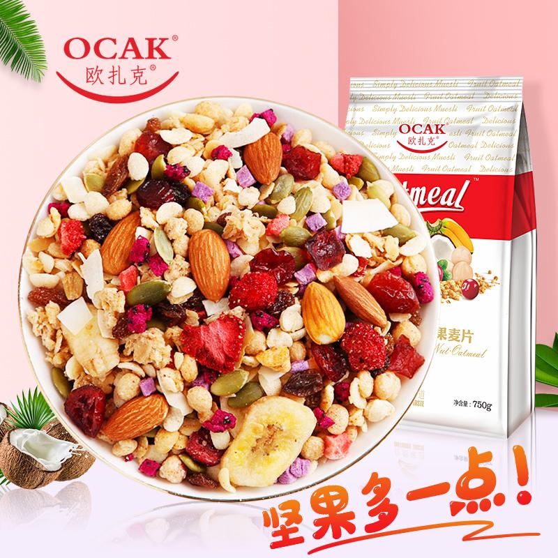 欧扎克水果坚果混合麦片早餐速食冲饮代餐干吃燕麦750g袋装欧札克