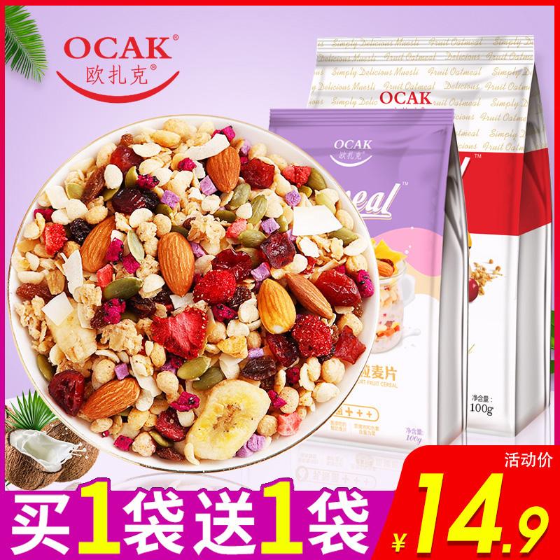 欧扎克酸奶果粒混合水果坚果燕麦麦片即食营养早餐干吃欧扎克750g