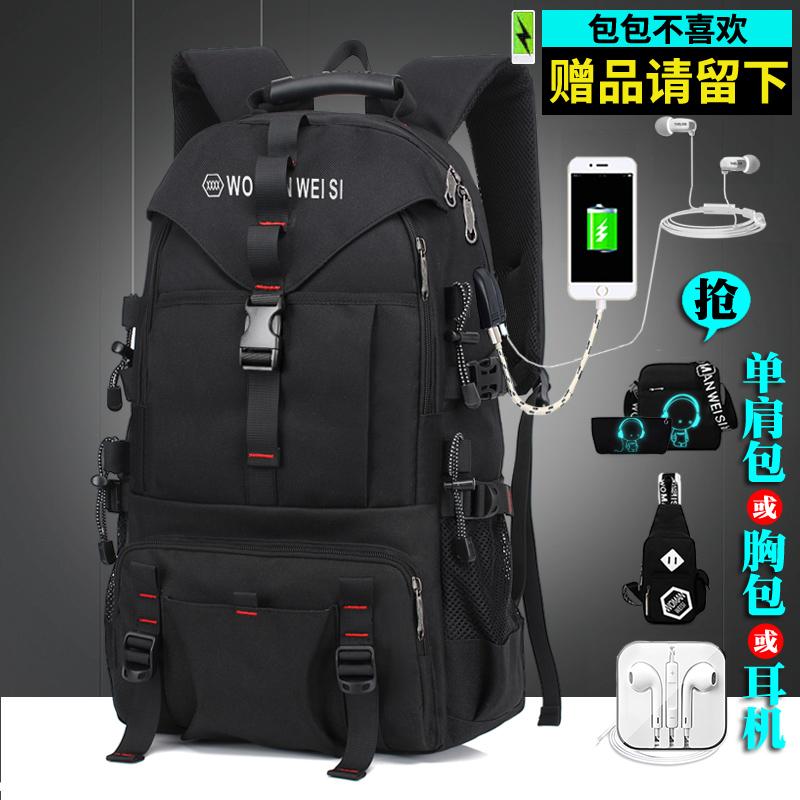 双肩包男士旅游韩版休闲书包时尚潮流大容量简约旅行包登山背包男