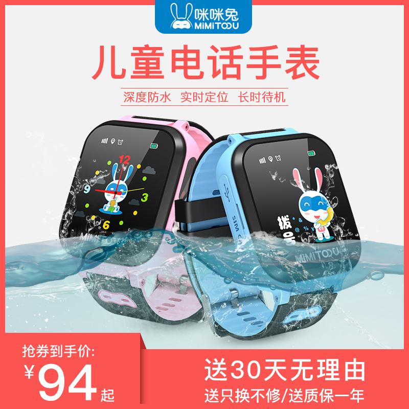咪咪兔儿童电话手表智能定位移动联通版多功能手机防水运动手环4g全网通男女孩中小学生天才可爱触摸通话插卡