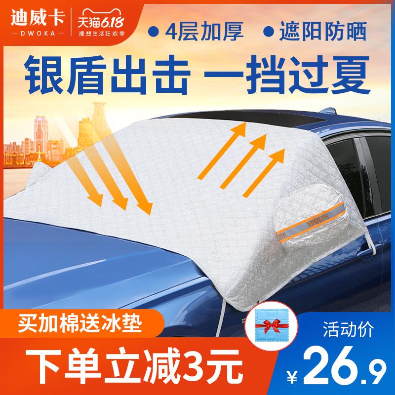 汽车防晒隔热遮阳挡布前挡风档玻璃罩车窗遮阳帘垫车用遮阳板神器