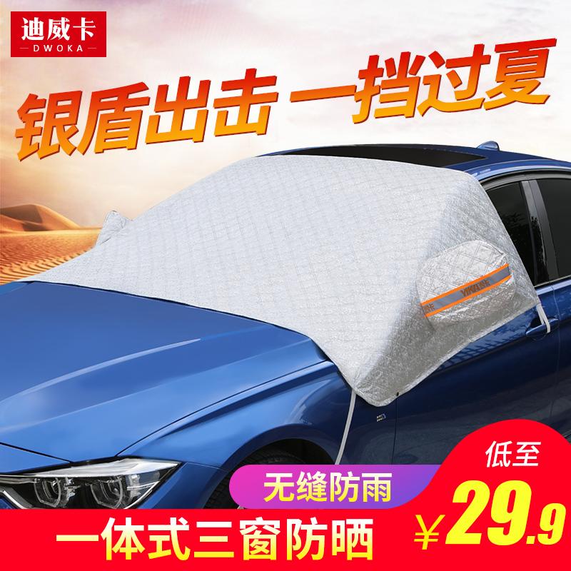 汽车半罩车衣车罩前挡风玻璃防晒隔热遮阳挡防雨防尘布小车外套子