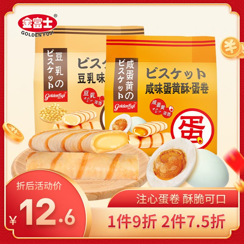 金富士注心蛋卷228g咸味蛋黄豆乳味网红零食品办公室休闲零食蛋卷