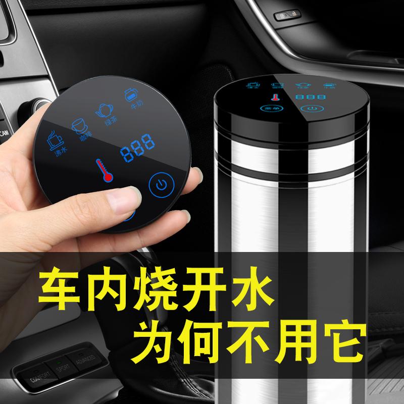 12V-24V车用USB车载水壶电热加热杯烧水壶热水杯多功能智能保温杯