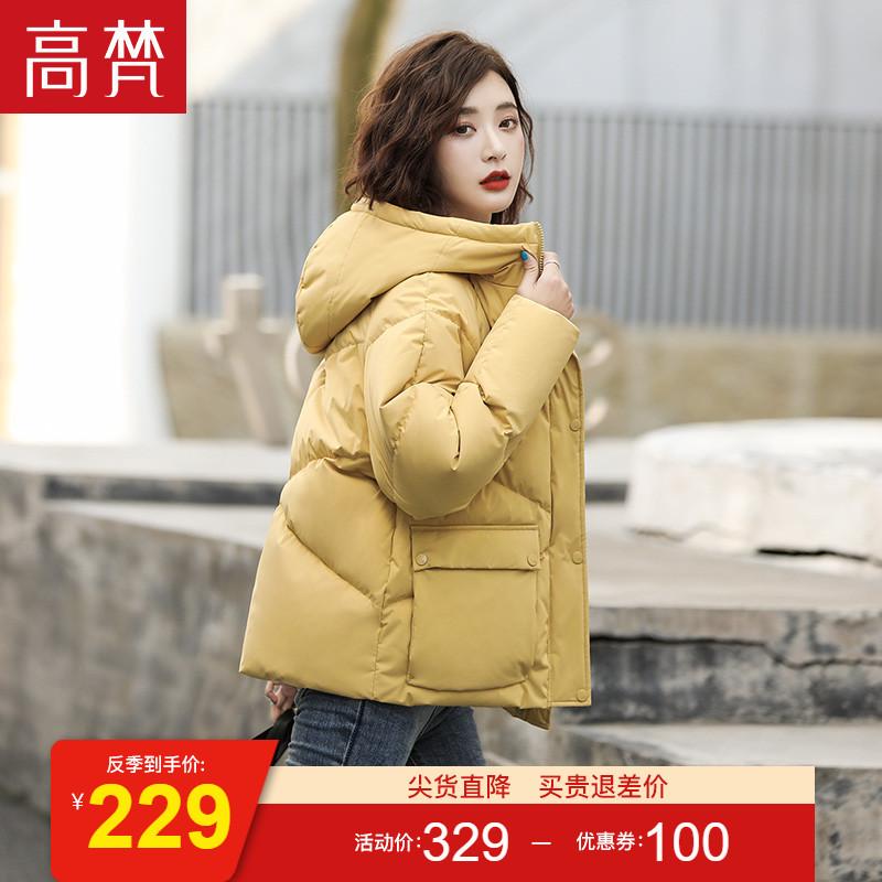 高梵羽绒服2020年新款女短款白鸭绒矮小个子韩版时尚宽松反季特卖