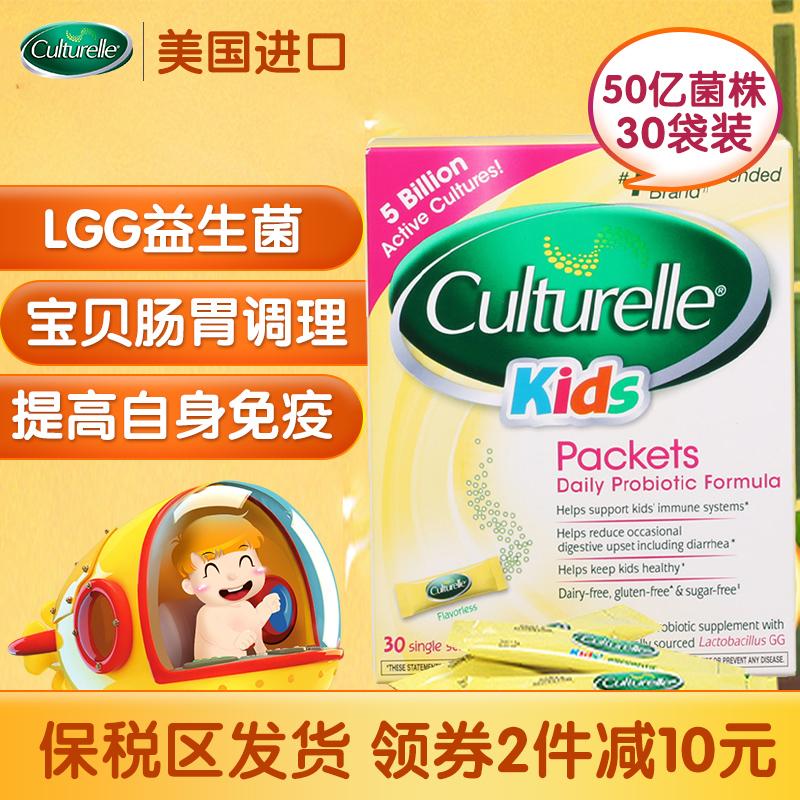 美国进口Culturelle康萃乐婴幼儿童益生菌粉 宝宝防便秘保护肠胃