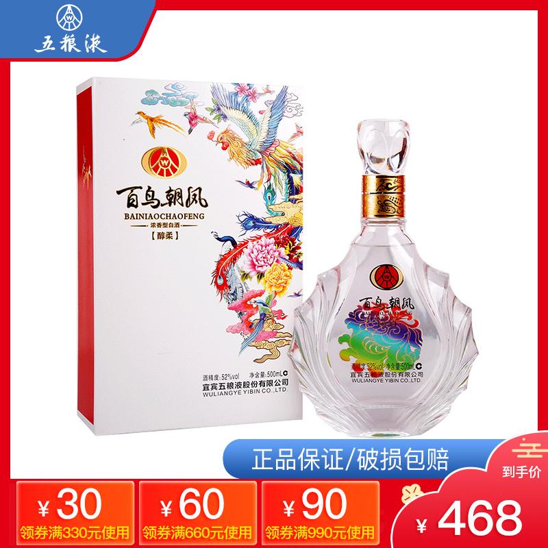 五粮液股份百鸟朝凤醇柔白盒52度500ml 浓香型白酒礼盒装礼品酒
