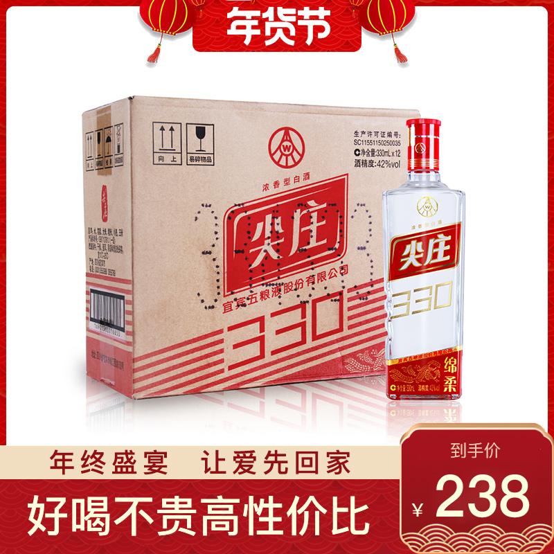 五粮液股份绵柔尖庄42度330mL*12瓶光瓶酒浓香型白酒整箱