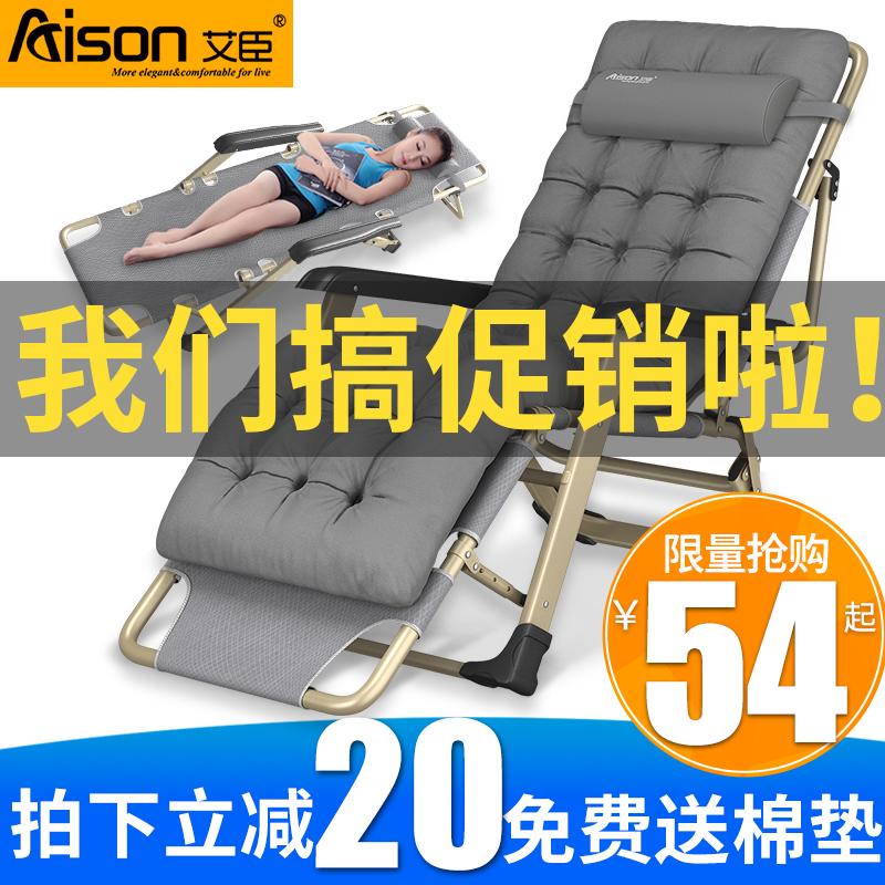 艾臣秋冬季躺椅折叠午休午睡床家用懒人靠背便携多功能沙滩靠椅子