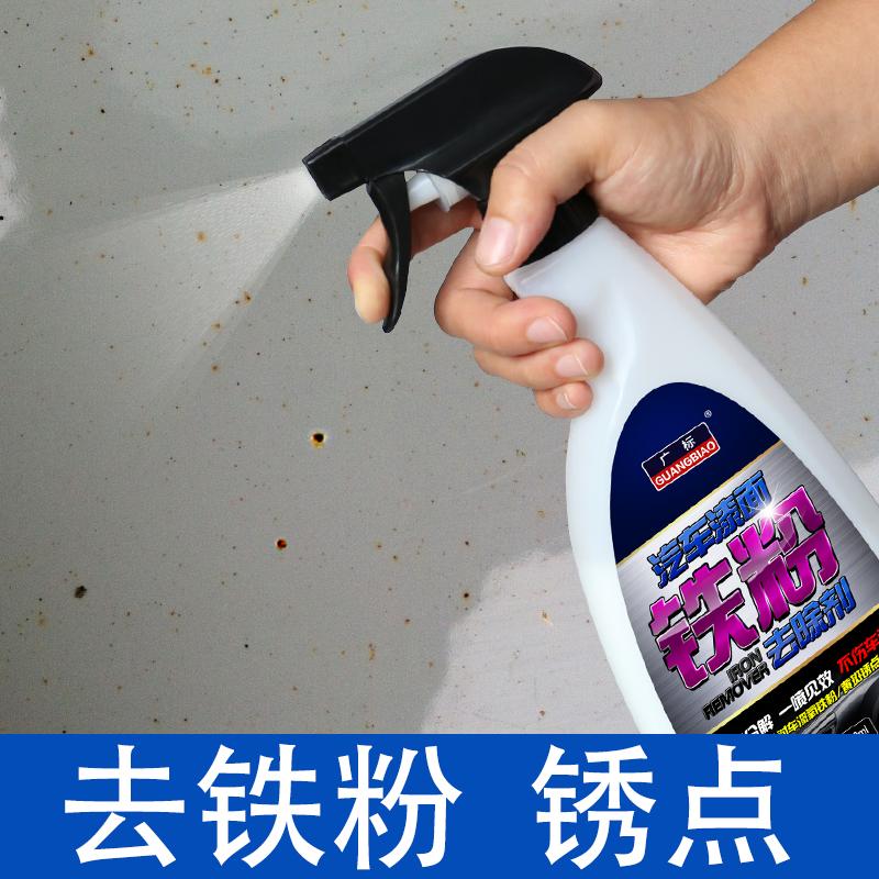 汽车漆面铁粉去除剂车身除锈去黄点铁锈白色车锈点清洁清洗剂去污