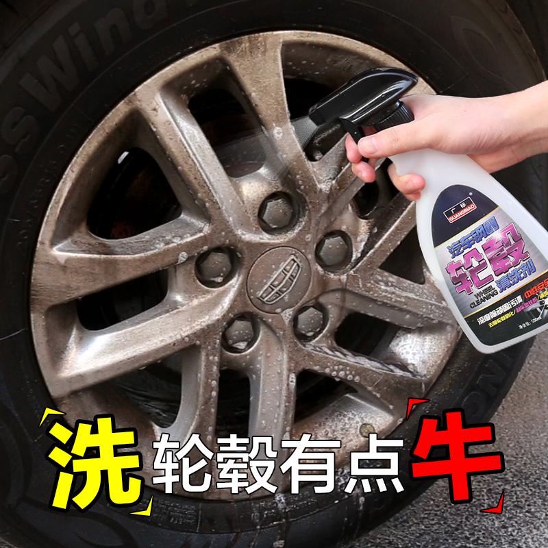 汽车轮毂清洗剂铝合金钢圈强力去污除氧化清洁剂刹车盘铁粉除锈剂