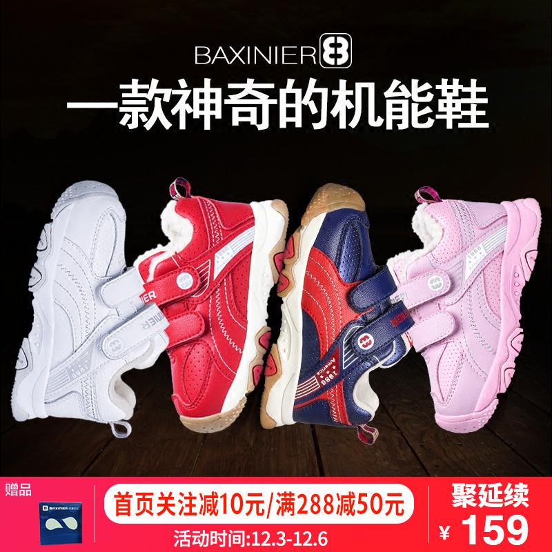 巴喜尼儿机能鞋宝宝棉鞋加绒男童秋冬运动软底学步鞋女童小白鞋